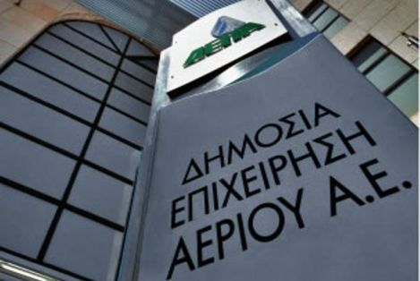 Embarrassing defeat for Greek government as natural gas firm privatization fails