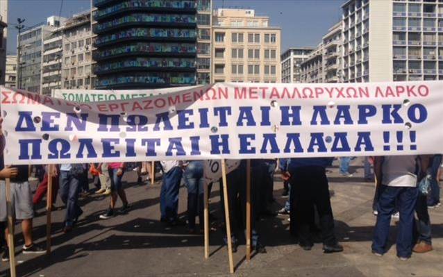 LARKO's workers go on strike and protest in Athens