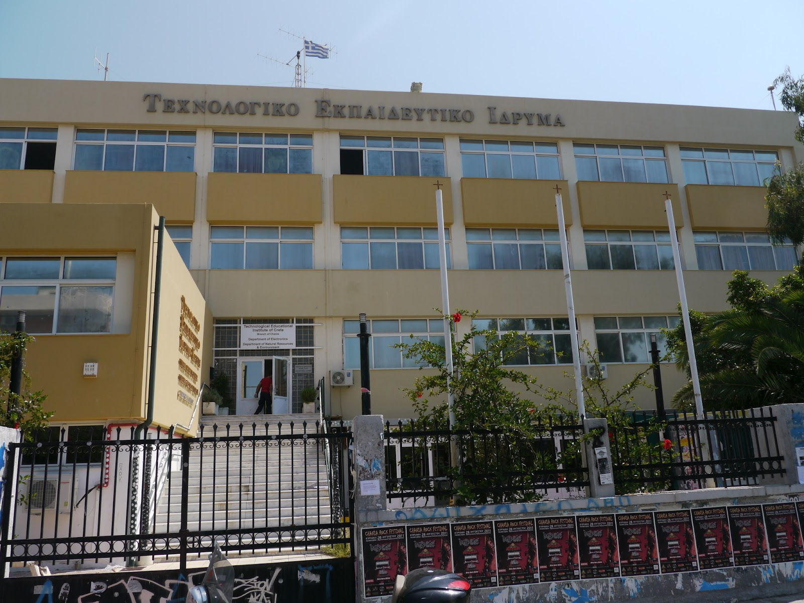 TEI of Crete suspends its operation
