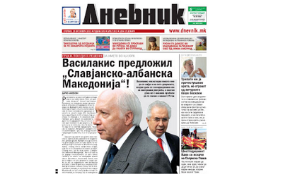 """Socialist Party in FYROM reacts against the """"Slavo-Albanian Macedonia"""" name proposal"""