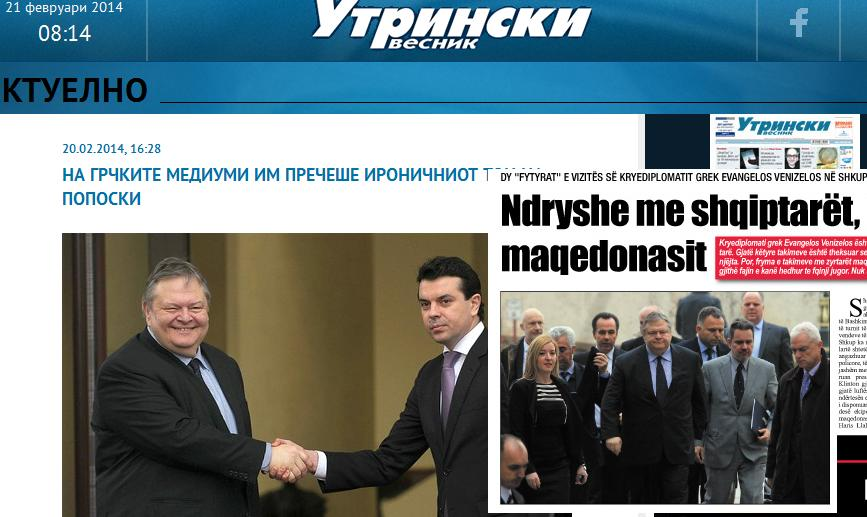 """Welcome and Goodbye"", media in Skopje comments Venizelos' visit"