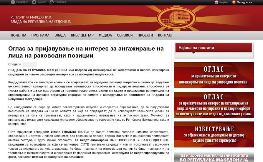 Government announces a competition for 379 positions in the state administration