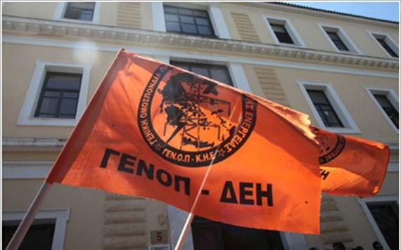 Greek Public Power Corp strike comes to an end