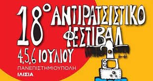 Antiracist festival in Athens and Thessaloniki