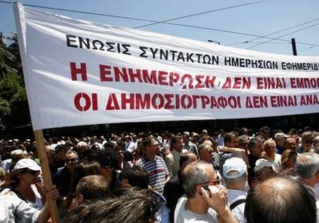 Sweeping changes to Greek media landscape