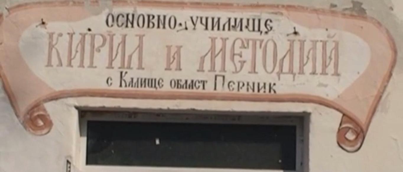 Bulgarian village continues 'war' over refugee children – but denies racism
