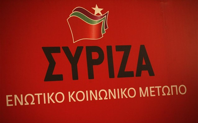 SYRIZA is preparing special courts