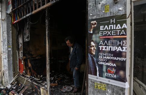 'Nihilistic patrol' took responsibility for the arson attack on the offices of SYRIZA in Patissia