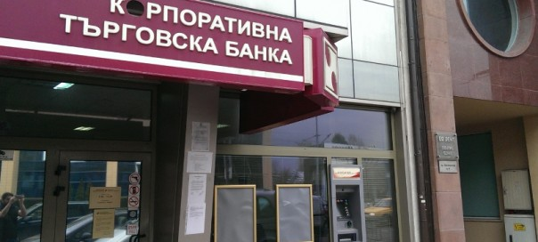 Sofia court to rule on CCB insolvency 'within seven days'