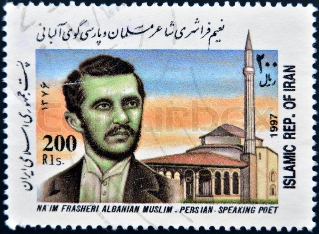 Albanian poet Naim Frasheri in Iranian postage stamps