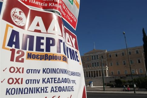 Greeks go on general strike; government edges closer to deal with quadriga