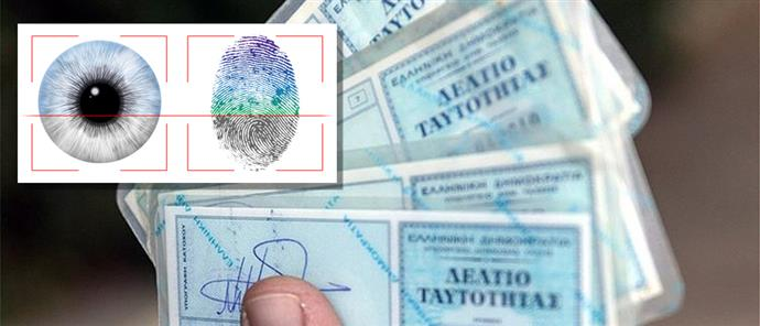 USA ask Greece for new IDs and iris scanning