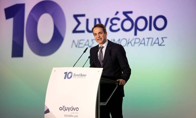 Mitsotakis tells party conference: Dangerous government must step down