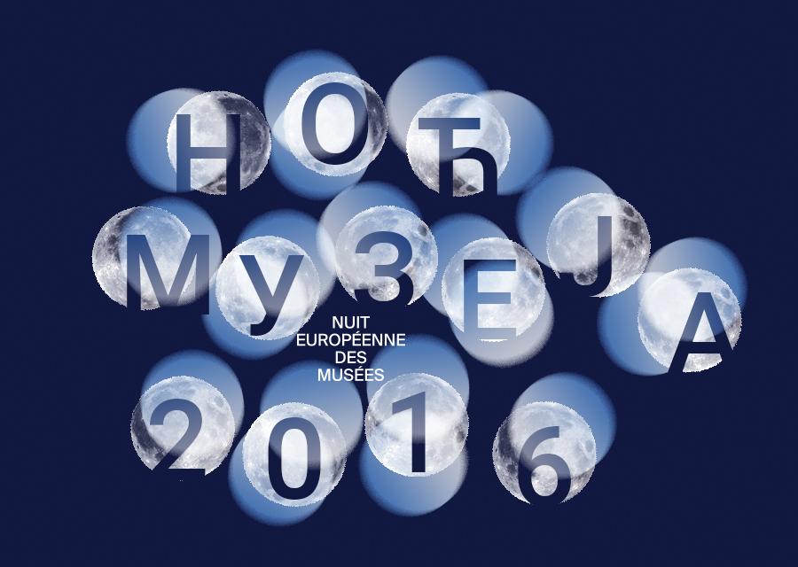 """Museum night 2016"" in BiH"