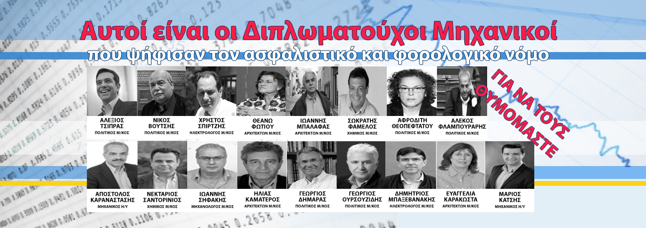 Unprecedented move by the Technical Chamber of Greece