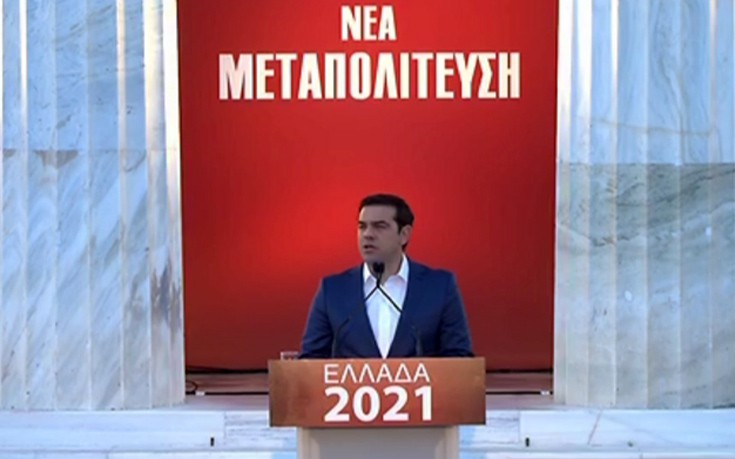 "Tsipras begins dialogue for a ""new Greece"" by 2021"