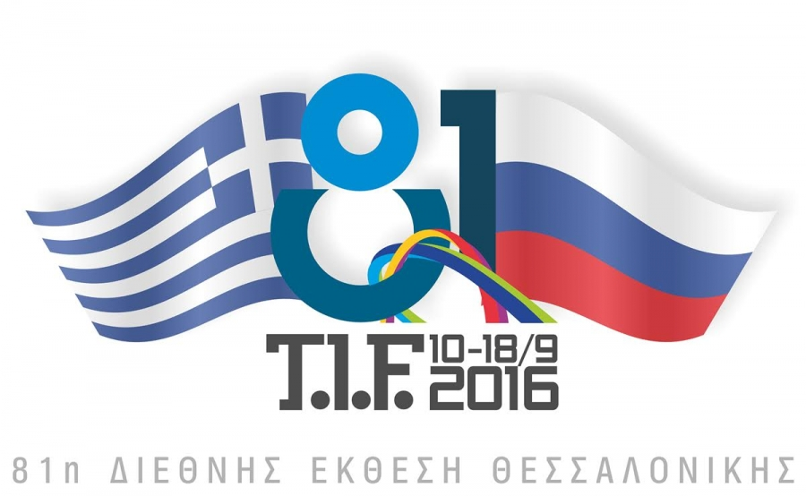 Alexis Tsipras to inaugurate the 81st International Fair on Saturday September 10