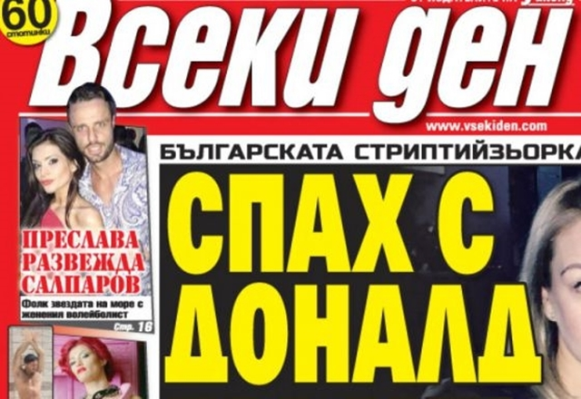Bulgarian 'Every Day' daily ceases to be daily