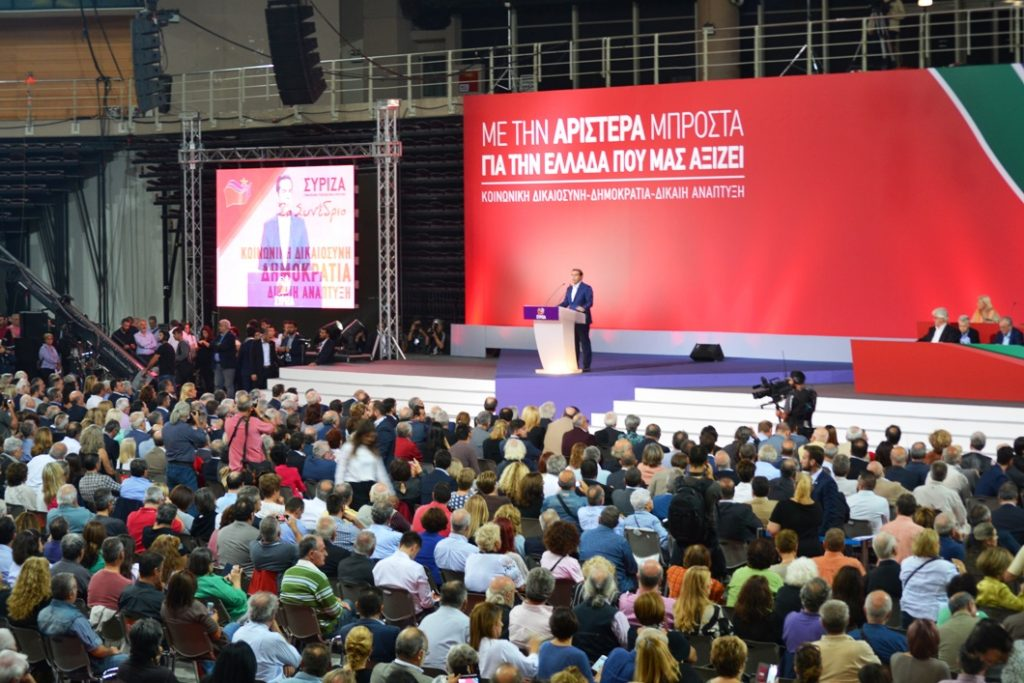 SYRIZA Conference: Tsipras seeks new relationship with society