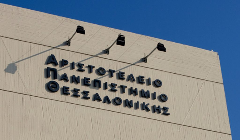 Islamic Studies Department inaugurated at Aristotle University