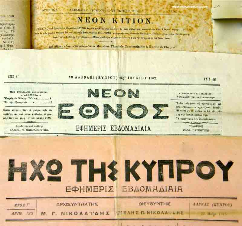 Digital collection of the Cyprus Press Archive enters new era – An eon of Cyprus history made available to the public