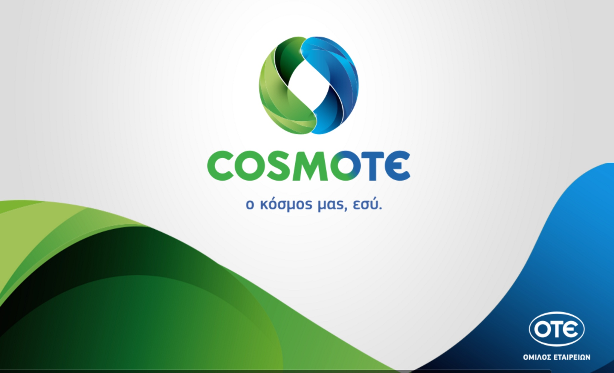 150 million euros are given to Cosmote to expand the mobile broadband network in Greece.