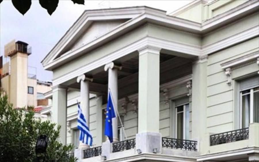 ΥΠΕΞ: Χαιρετίζουμε την απόφαση της π.Γ.Δ της Μακεδονίας