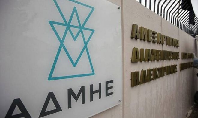 ADMIE reports lower H1 results