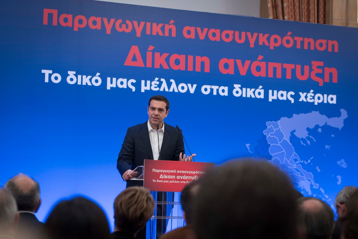 Tsipras rules out early election; says government will see out its term