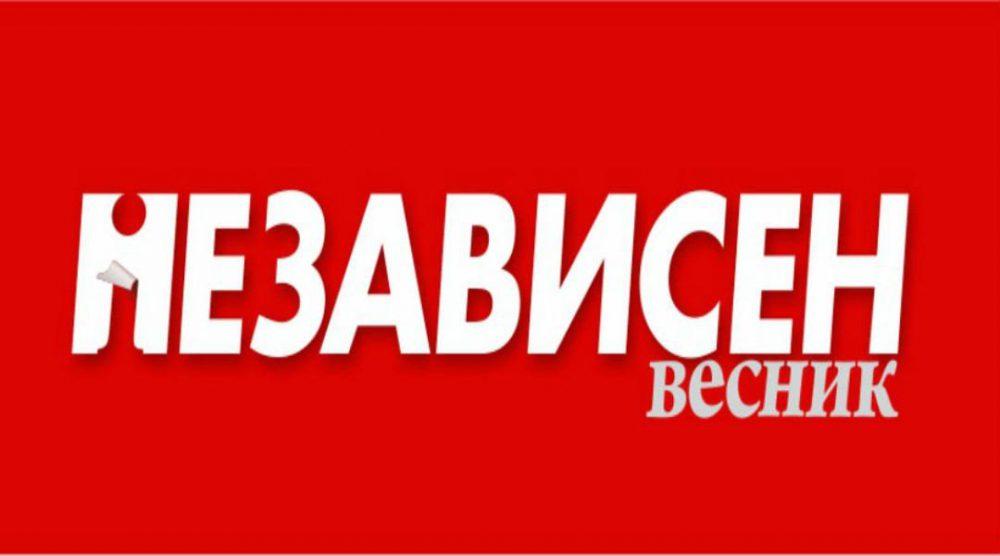 "IBNA grows with ""Nezavisen Vesnik"" daily out tomorrow"