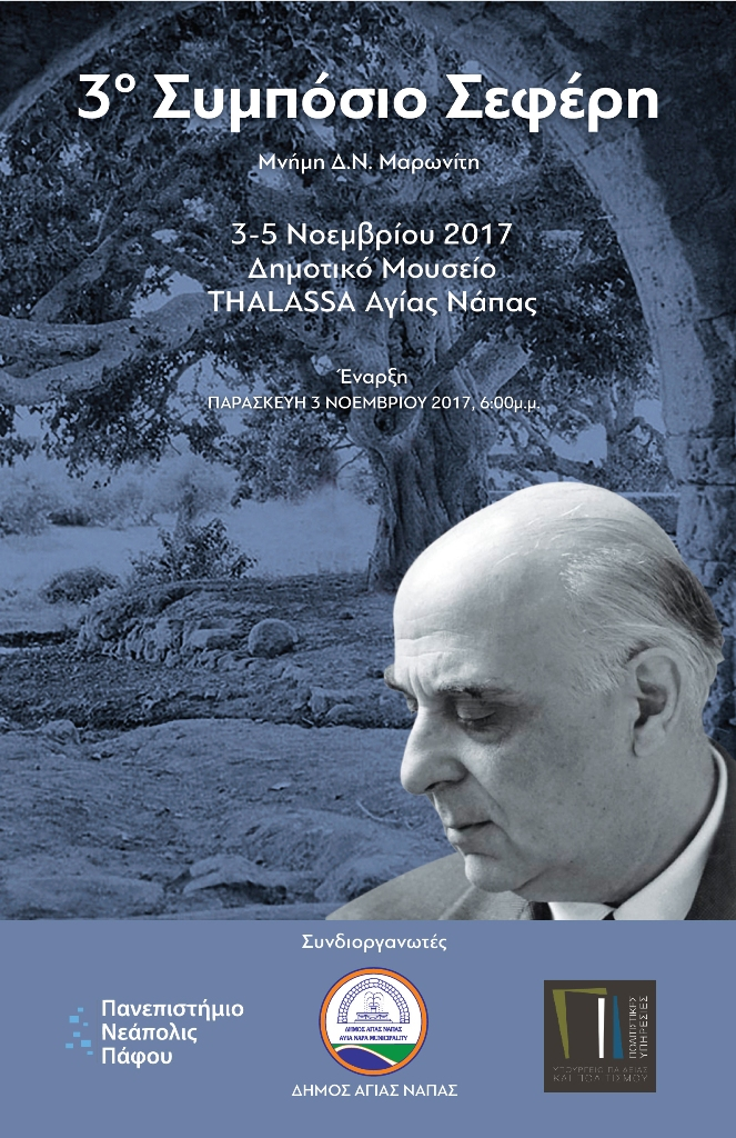 "Symposium for Giorgos Seferis at the Municipal Museum ""Thalassa"", November 3-5"