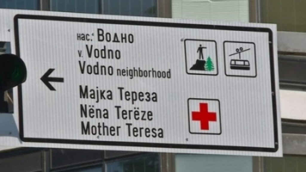 Reactions against the adoption of the new law on the Albanian language