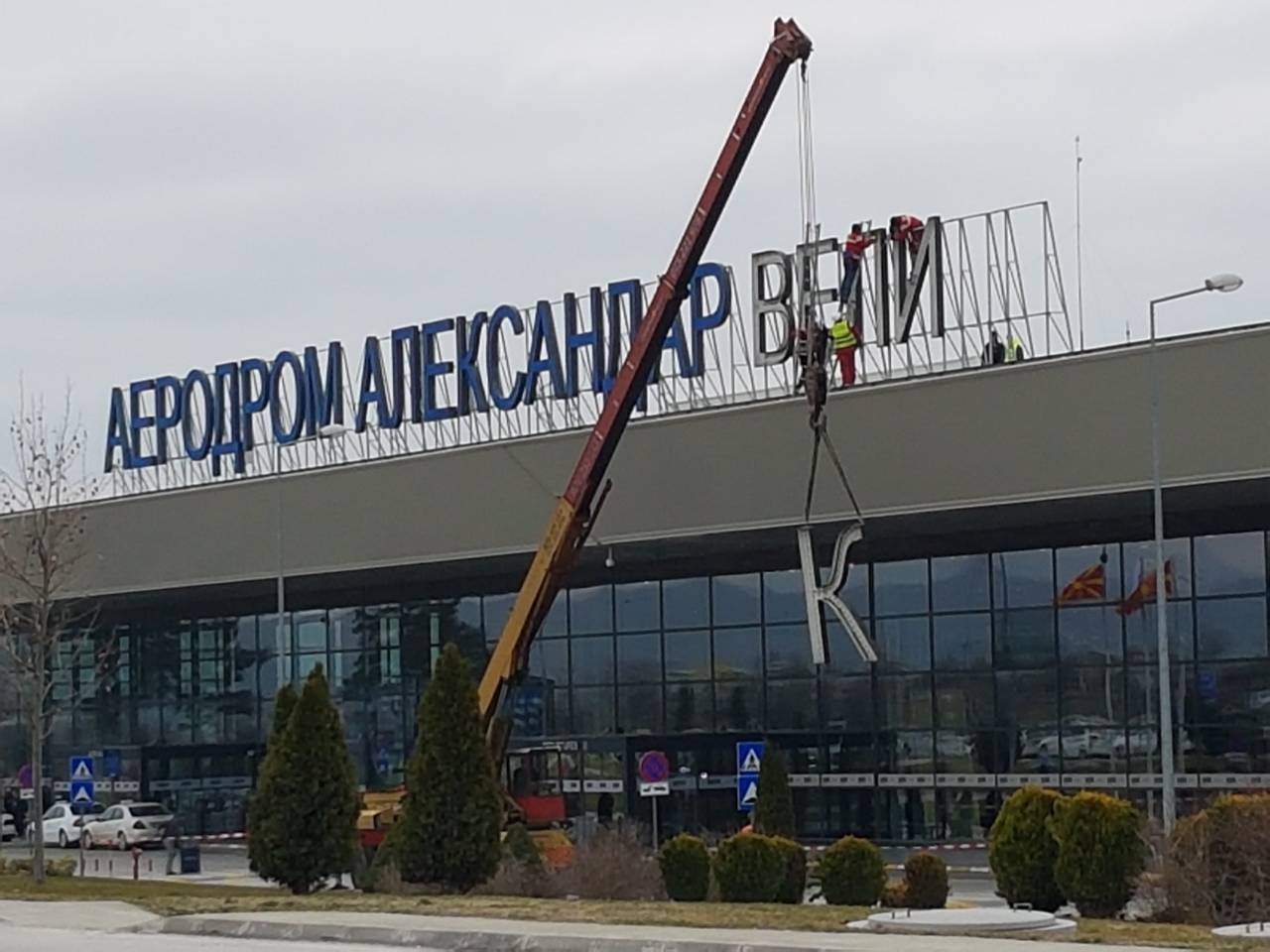 "Work has began on the removal of the letters ""Alexander the Great"" from newly named ""Skopje Airport"""