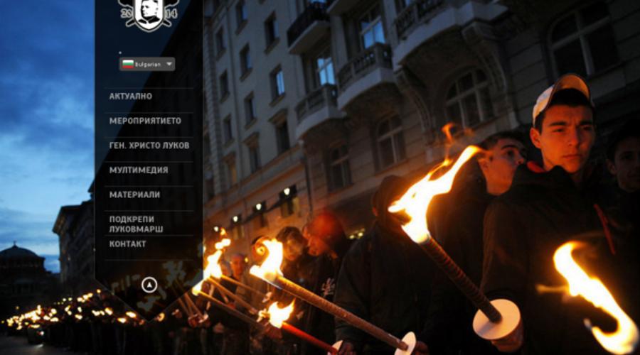 Lukov march and the U.S. congressmen's request to Sofia