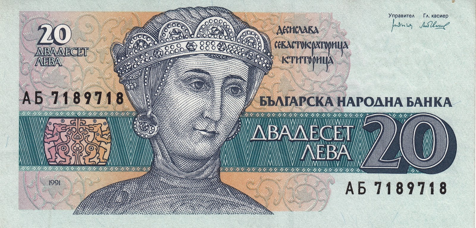 Bulgarian lev can now be traded in Serbian currency change bureaus