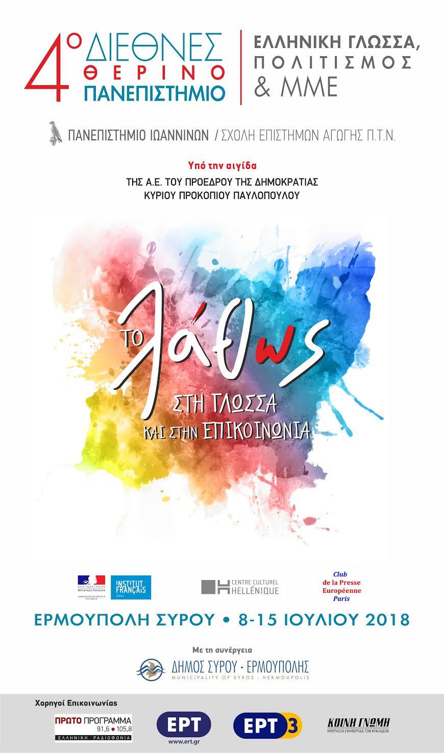 4th International Summer Uni – 'Greek Language, Civilisation & Mass Media'
