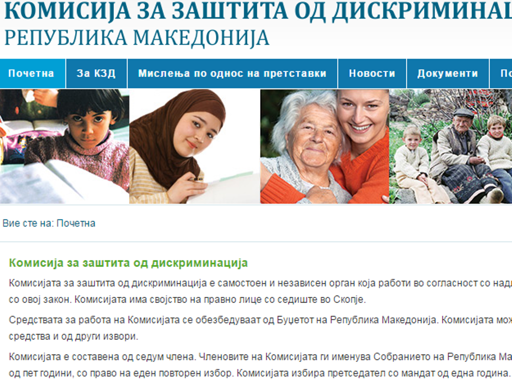 Number of complaints for discrimination in FYROM grows