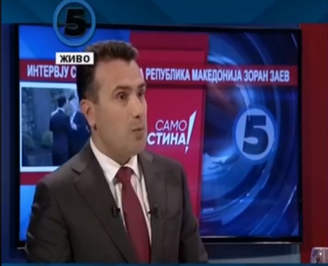 Zaev: Gruevski had accepted the terms Upper and Northern Macedonia in 2012-2013