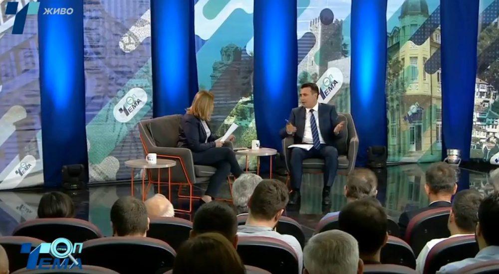 Την επίτευξη συμφωνίας για σήμερα αναγγέλλει ο Zoran Zaev