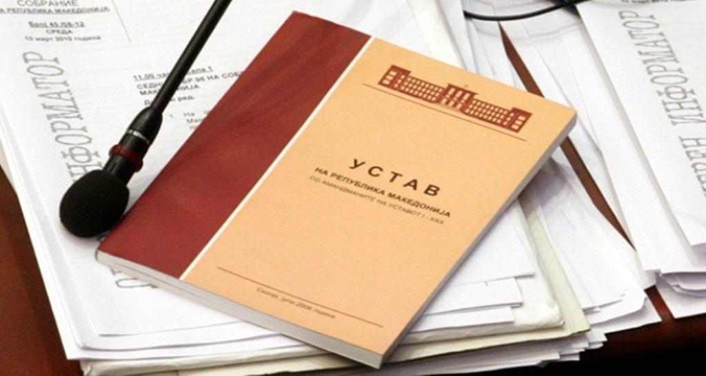πΓΔ της Μακεδονίας: Σύνταγμα και Ονοματολογικό.