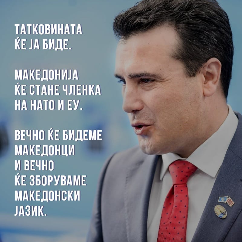 PM Zaev sends out messages of optimism