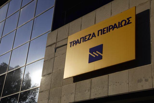 Τράπεζα Πειραιώς: Συμφωνία για την πώληση θυγατρικής της στην Αλβανία