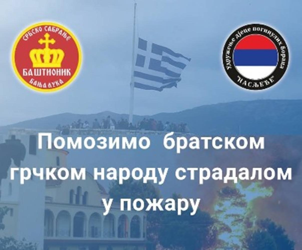 Republika Srpska helps Greek citizens hit by wildfires