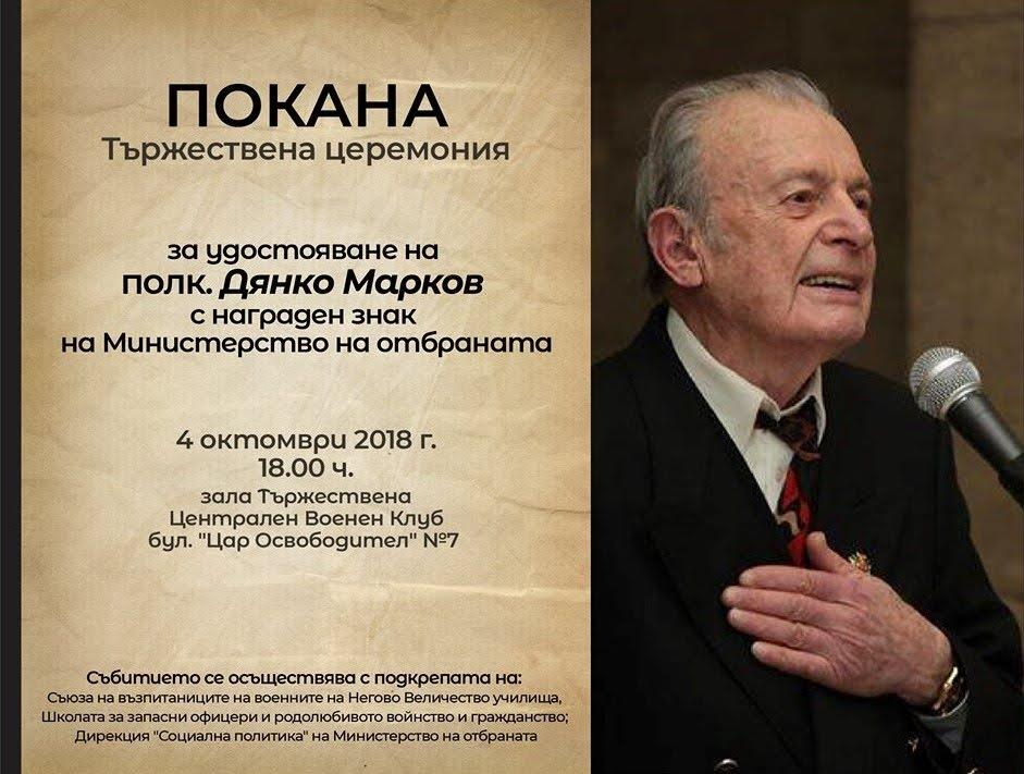 Defence Ministry honours controversial figure Markov in spite of objections from Bulgarian Jews