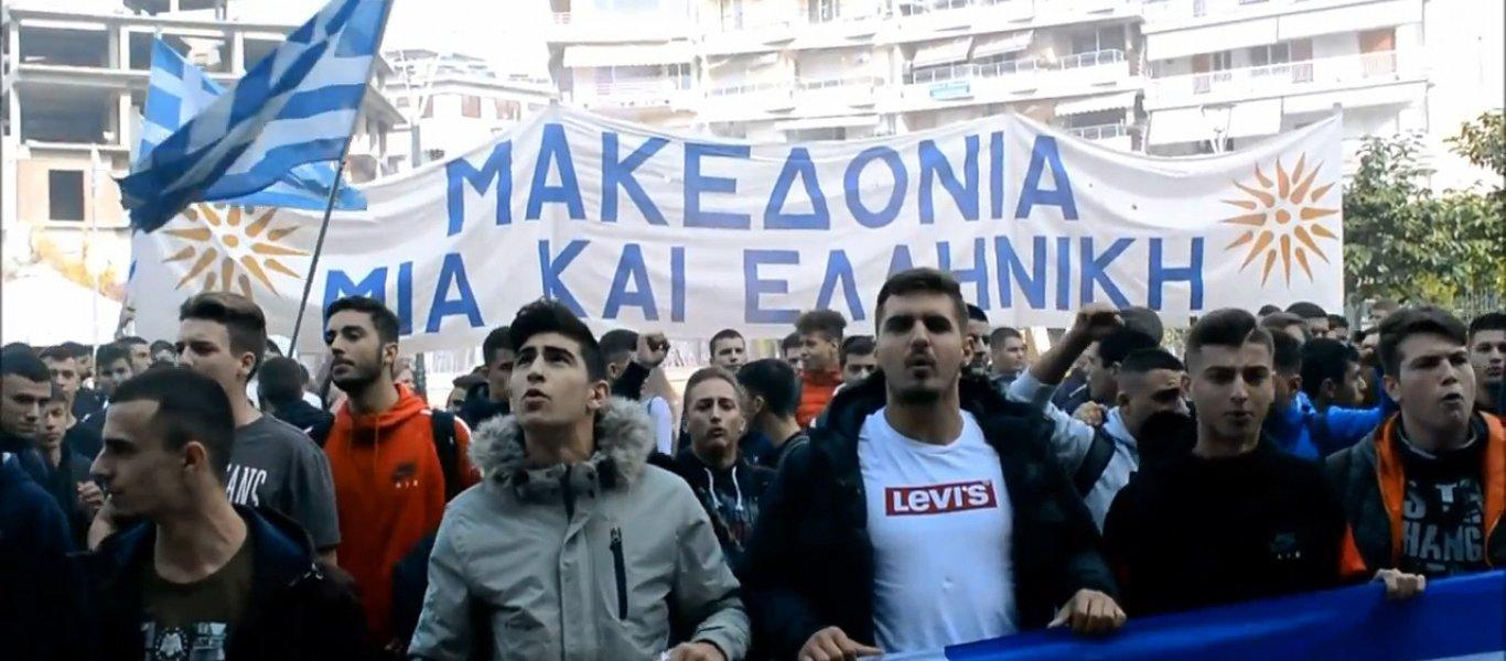 Student rally in northern Greece against the Prespes Agreement