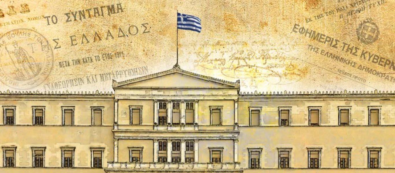 Κατατέθηκαν οι προτάσεις της κυβέρνησης για το Σύνταγμα