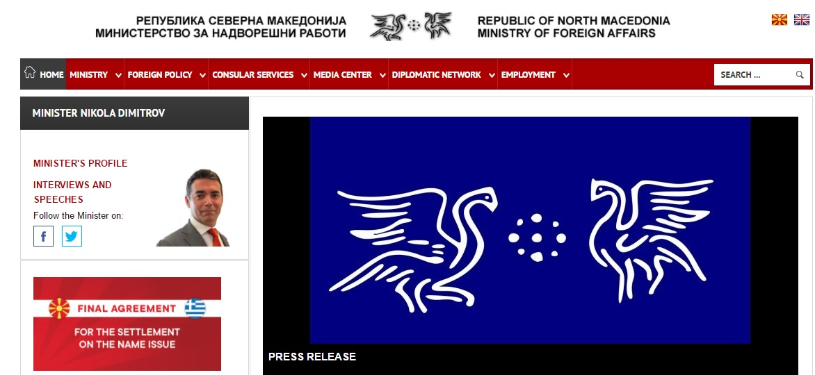 Government in Skopje committed for the country's new name to be reflected within the set deadlines