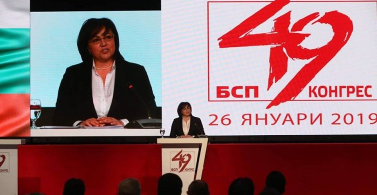 Bulgarian Socialist Party lacks money to repay 4.29M leva overpaid state subsidy