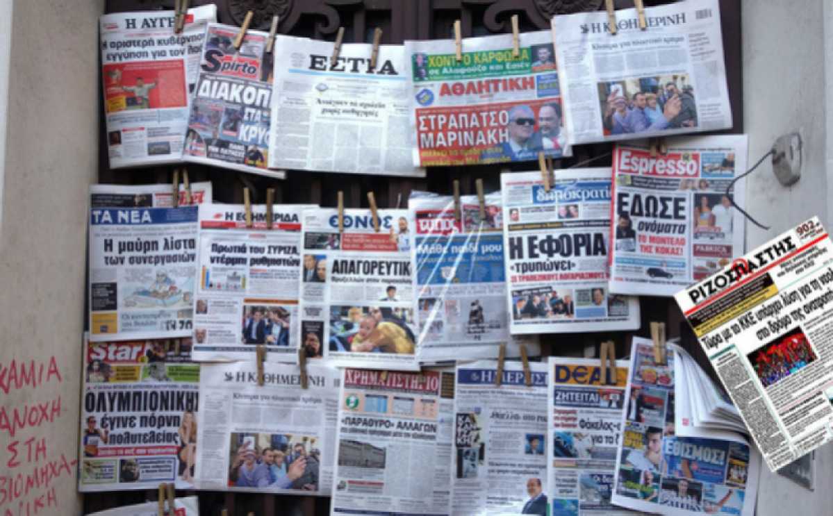 Greek Government cancels newspaper funding for 2019