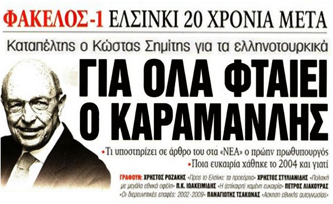 Simitis' intervention stirs the waters in New Democracy and SYRIZA